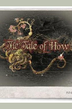恶岛传奇 The Tale of How (2005)