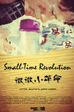 微小革命 Small-Time Revolutionary (2010)