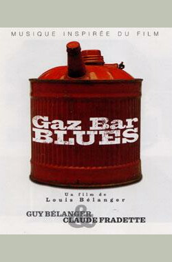 老豆加油 GAZ BAR BLUES (2004)