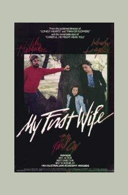 我的第一任妻子 My First Wife (1984)