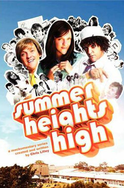 夏日高中 Summer heights high