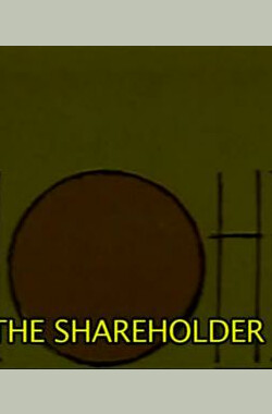 股东 The Shareholder (1963)