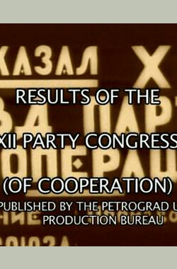 Results of the XII Party Congress (1925)