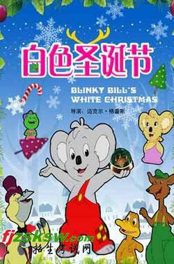 白色圣诞节 Blinky Bill's White Christmas (2005)