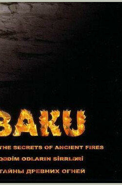 巴库-古老的火之秘密 Baku - The secrets of ancient fires (2002)
