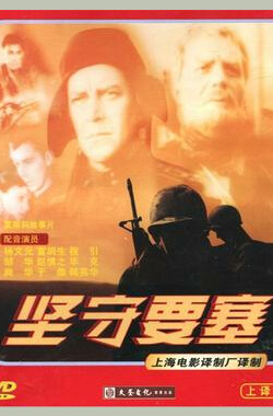 坚守要塞 The Immortal Garrison (1956)