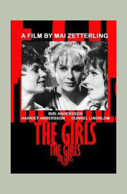 女孩 The Girls (1968)