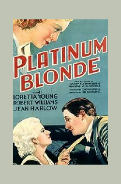 银发女郎 Platinum Blonde (1931)