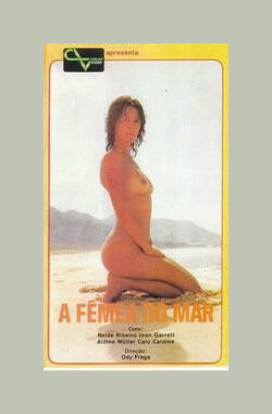 海之女 A Fêmea do Mar (1981)