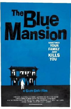 蓝房子 The Blue Mansion (2009)