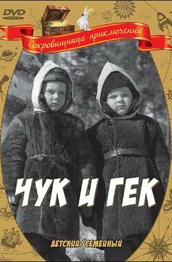 Chuk and Gek (1953)