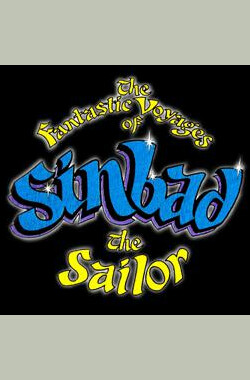 辛巴达历险记 The Fantastic Voyages of Sinbad the Sailor (1998)