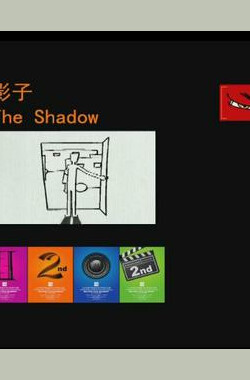影子 The Shadow (2003)