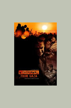 撤离加沙 Withdrawal from Gaza (2006)
