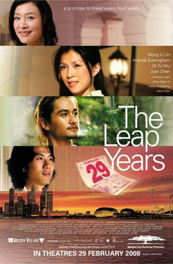 誓约 The Leap Years (2008)