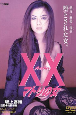 Another XX マトリの女 (1998)