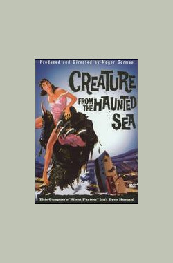 鬼海怪物 Creature from the Haunted Sea