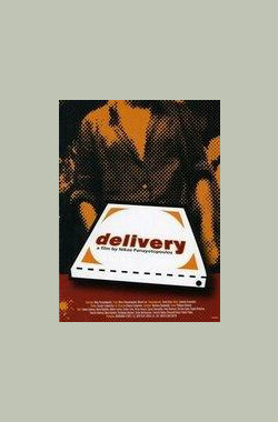 Delivery (2005)