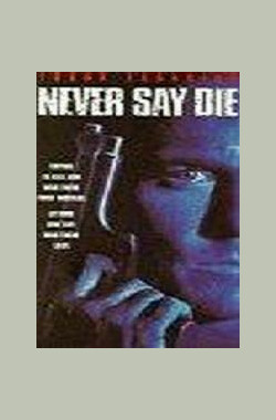 悍卫英雄 Never Say Die (1995)