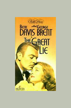 弥天大谎 The Great Lie (1941)