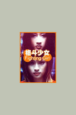 格斗少女 Fighting Girl (2001)
