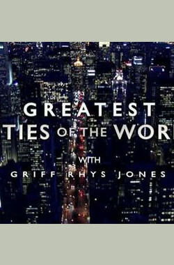 世界上最伟大的城市 Greatest Cities of the World (2008)