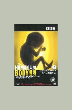 人体世界:永不止歇的奇迹 The Human Body: An Everyday Miracle (1998)