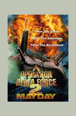 三角洲部队2 Operation Delta Force 2: Mayday (1998)
