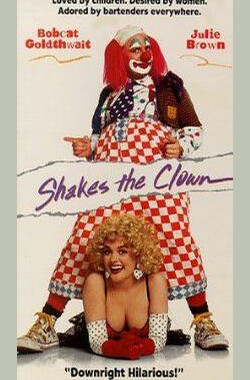 摇晃小丑 Shakes the Clown (1992)