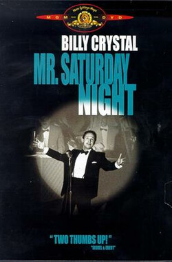 周末夜先生 Mr. Saturday Night (1992)