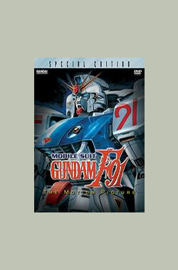 机动战士高达F91 Mobile Suit Gundam F91 (1991)