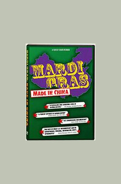 Mardi Gras: Made in China (2007)