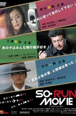 So-Run Movie (2006)