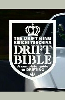 漂移圣经 The Drift King Keiichi Tsuchiya's Drift Bible: A Complete Guide to Drifting (2003)