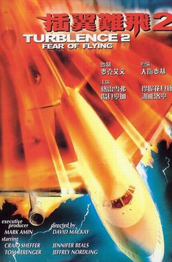 插翼难飞2 Turbulence 2: Fear of Flying (2001)
