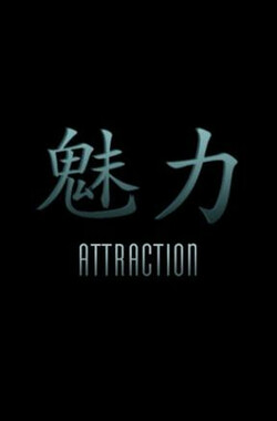 魅力 Attraction