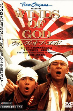 神风 Winds of God (1995)