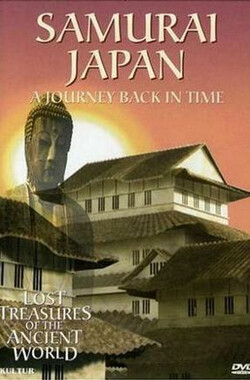遗失的古代瑰宝:日本武士 Lost Treasures of the Ancient World: Samurai Japan (2000)