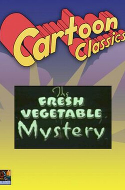 神秘失踪的蔬菜 The Fresh Vegetable Mystery (1939)