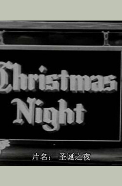 圣诞夜 Christmas Night (1933)