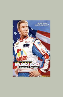 塔拉德加之夜 Talladega Nights: The Ballad of Ricky Bobby (2006)