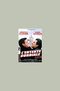 冤家路窄 Entente cordiale, L' (2006)