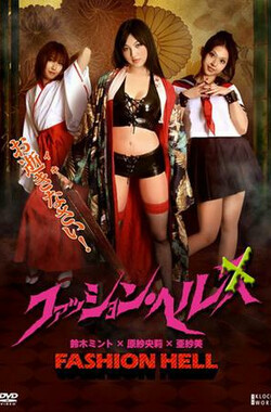 时尚地狱 Horny House of Horror (2010)
