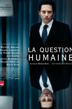 人性问题 La Question Humaine (2007)