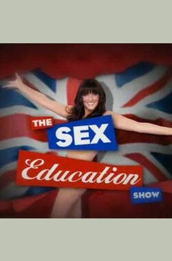 操场须知 第一季 The Sex Education Show Season 1 (2008)