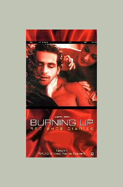 红鞋日记之燃烧 Red Shoe Diaries 7: Burning Up (1997)