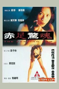 赤足惊魂 The Peeping Tom