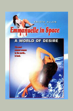 艾曼妞:欲望之都 Emmanuelle: A World of Desire