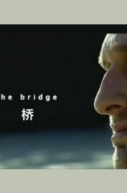 橋 The Bridge (2006)