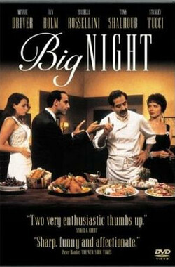 狂宴 Big Night (1996)